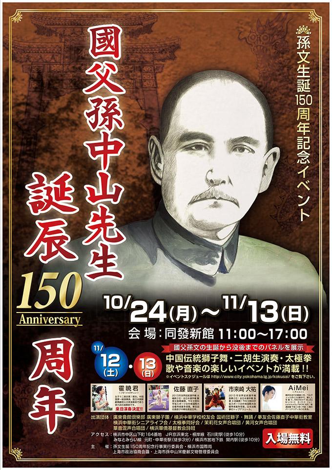 孫文生誕150周年記念イベント 「革命を支えた横浜中華街」